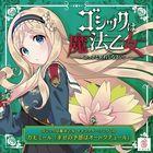 Gothic wa Maho Otome Character Song Chamomile 'Shiawase no Yokan wa Haute Couture'  (Japan Version)