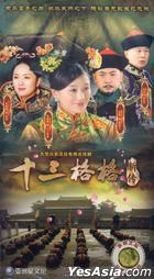 Shi San Ge Ge Xin Chuan (H-DVD) (End) (China Version)