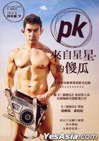 PK (2014) (DVD) (Taiwan Version)