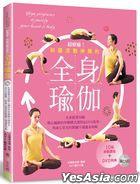 Chao Liao Yu ! He Huan Liu Dong Shen Zhan De Quan Shen Yu Jia ( FuDVD ) : Zai Jia Gen Zhu10 Zu Jing Xin Bian Pai De Chuan Lian Ti Shi Ke Cheng &DVD Jiao Xue , Yu Shen Xin Chang Jian De Jin Beng Bu Shi Wen Rou He Jie .