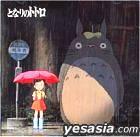 My Neighbor Totoro Image Songs (Japan Version)