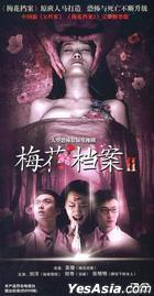 Mei Hua Dang An II (DVD) (End) (China Version)