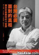Tai Wan Bi Xu Mian Dui De Zhen Xiang : Rang Zheng Fu Bian Cong Ming De15 Tang Ke