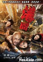 Lost in Hong Kong (2015) (DVD) (English Subtitled) (Hong Kong Version)