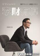 Li Cai You Dao : San Hu Lian Jin Shu  Chuang Fu Wu Nan Du