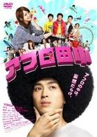 Afro Tanaka (2012) (DVD) (Japan Version)