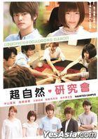 Haunted Campus (2016) (DVD) (English Subtitled) (Hong Kong Version)