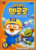 Pororo The Little Penguin Season 3 (DVD) (Vol. 1) (EBS TV Series) (Korea Version)