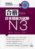 How to Pass in The Japanese Language Proficiency Test N3