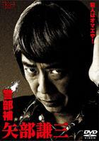 警部補 矢部謙三 DVD Box (DVD) (日本版)