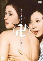 MANJI (Japan Version)