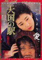 Heaven Station (DVD) (Japan Version)