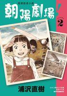 朝陽劇場!(Vol.2)