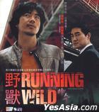 美しき野獣 (VCD) (香港版)