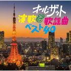 o ruzattoenkaandokayoukyokubesuto40 (Japan Version)