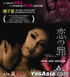 Guilty of Romance (2011) (VCD) (Hong Kong Version)