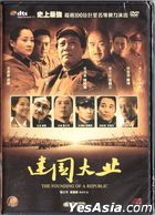 The Founding Of A Republic (2009) (DVD) (Single Disc Edition) (Hong Kong Version)