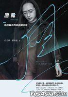 Tang Feng : Wo Suo Kan Dai De Zi You Yu Wei Lai
