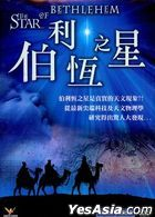 The Star of Bethlehem (2007) (DVD) (Chinese Version) (Hong Kong Version)