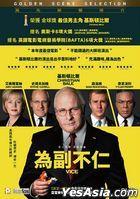 Vice (2018) (DVD) (Hong Kong Version)
