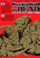 rotsukun ro ru izu detsudo ROCKN ROLL IS DEAD daito komitsukusu DAITO COMICS 55952 71