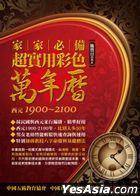 Jia Jia Bi Bei Chao Shi Yong Cai Se Wan Nian Li