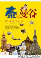 Tai . Man Gu :28 Zhong Le Huo Fang Shi