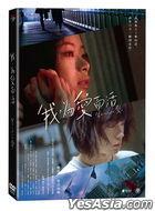 我,为爱而活 (2018) (DVD) (台湾版)