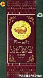 2000-2007 The Same Song 7th Anniversary (China Version)