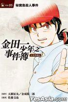 Jin Tian Yi Shao Nian Zhi Shi Jian Bo  Fu Ke Ai Cang Ban 5 Mi Bao Dao Sha Ren Shi Jian( Shou Shua Fu Lu Ban)