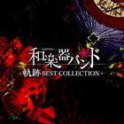 Kiseki Best Collection+ [Type A Music Video] (ALBUM+BLU-RAY)  (Japan Version)