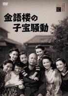 KINGOROU NO KODAKARA SOUDOU (Japan Version)