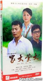 Jia Da Ye Da (2015) (H-DVD) (Ep. 1-24) (End) (China Version)