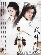 Wu Lin Unofficial History (DVD) (Part II) (End) (Taiwan Version)