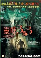 The Amityville Horror  (DTS Version) (Hong Kong Version)