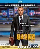 Draft Day (2014) (Blu-ray) (Hong Kong Version)