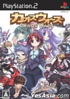 CHAOS WARS (Japan Version)