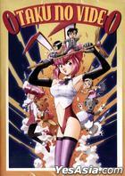 Otaku No Video (DVD) (US Version)