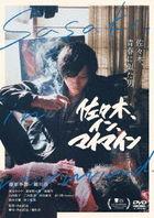Sasaki, In, My Mind (DVD)(Japan Version)