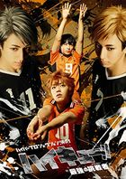 Hyper Projection Engeki Haikyu!! Saikyou no Challenger (DVD) (Japan Version)