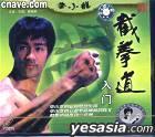 Li Xiao Long Jie Quan Dao Ru Men (VCD) (China Version)