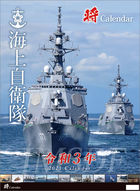 Sho / JMSDF A2 2021 Calendar (Japan Version)
