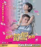 我的筍盤男友 (2020) (Blu-ray) (香港版)