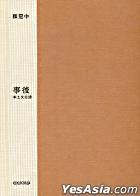 Shi Hou -  Ben Tu Wen Hua Zhi