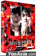 Beautiful Sunday (DVD) (Limited Edition) (Korea Version)