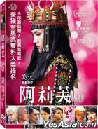 Alifu, The Prince/Ss (2017) (DVD) (English Subtitled) (Taiwan Version)