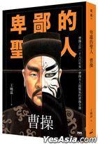 Bei Bi De Sheng Ren : Cao Cao