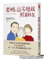 Lao Ma , Zhe Ci Huan Wo Zhao Gu Ni