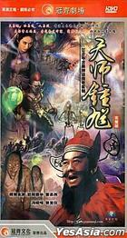Tian Shi Zhong Kui (H-DVD) (End) (China Version)