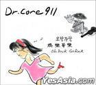 Dr. Core 911 Vol. 1.5 - Oh Rock Go Rock